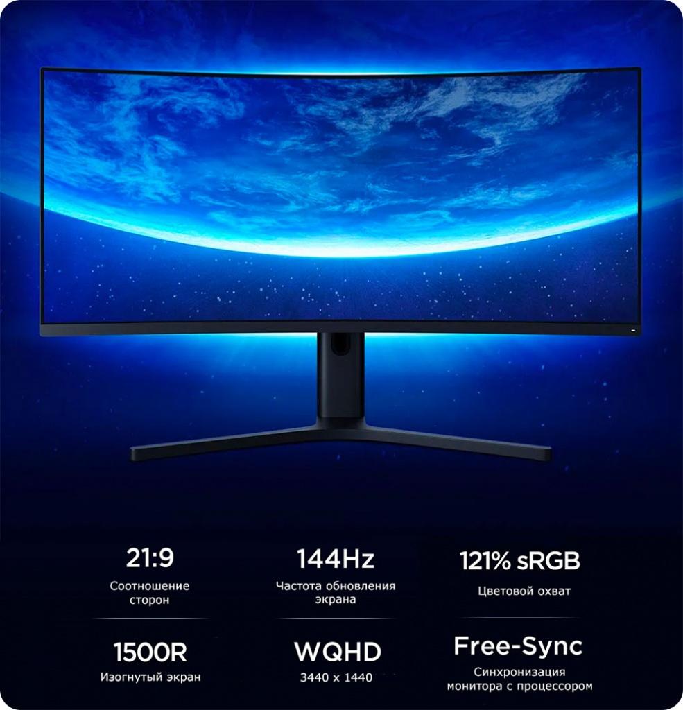 Xiaomi Mi Surface Display 34
